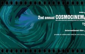 Cosmocinema Festival, Πρόσκληση, Cosmocinema Festival, prosklisi