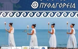 Κορυφώνονται, 12ου Φεστιβάλ Ηραία- Πυθαγόρεια, koryfonontai, 12ou festival iraia- pythagoreia