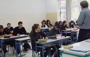 Πανελλαδικές Εξετάσεις, panelladikes exetaseis