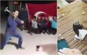 Αντίποινα Τούρκων, ΗΠΑ, Οπαδοί, Ερντογάν, - Βίντεο, antipoina tourkon, ipa, opadoi, erntogan, - vinteo