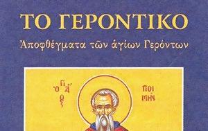 ΜΕΓΑ ΓΕΡΟΝΤΙΚΟΝ, mega gerontikon