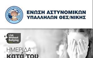 Ημερίδα, - ΔΩΡΕΑΝ Σχολικές, Ένωση Θεσσαλονίκης, imerida, - dorean scholikes, enosi thessalonikis