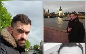 Νίκος Μουστάκας, Πώς, Φιλοπάππου, 23χρονη, nikos moustakas, pos, filopappou, 23chroni