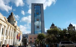 Βολιβίας, volivias