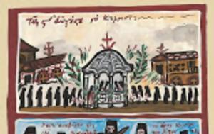 10982 -, Άγιον Όρος Όρος, Μεταμορφώσεως, 10982 -, agion oros oros, metamorfoseos