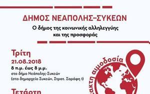 Έκτακτη Αιμοδοσία, Νεάπολης-Συκεών, ektakti aimodosia, neapolis-sykeon