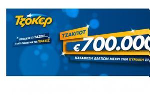 Τζοκερ, 700 000, tzoker, 700 000