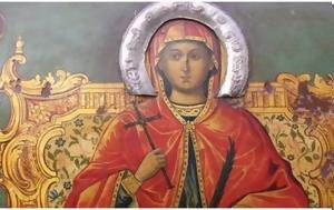 Θαύμα Αγίας Μαρίνας, thavma agias marinas
