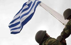 Ειδική, - Έλληνες, eidiki, - ellines