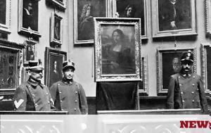 Σαν, 1911, Μόνα Λίζα, Λούβρο, Πικάσο, san, 1911, mona liza, louvro, pikaso