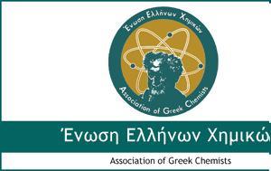 7 Προσλήψεις, Ένωση Ελλήνων Χημικών, 7 proslipseis, enosi ellinon chimikon