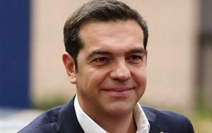 Ιθάκη, Τσίπρα, ithaki, tsipra
