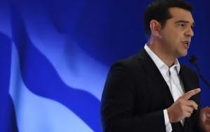 Φοροελαφρύνσεις, Τσίπρας, ΔΕΘ, foroelafrynseis, tsipras, deth