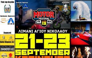 13ο Motor Festival, Κορίνθου, 13o Motor Festival, korinthou