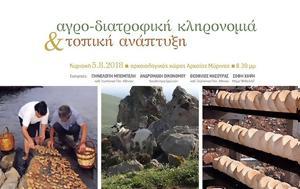 Εκδήλωση, Ανεμόεσσας, Terra Lemnia, ekdilosi, anemoessas, Terra Lemnia