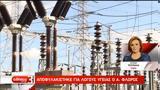 Εκτός, Φλώρος, Energa-Hellas Power,ektos, floros, Energa-Hellas Power