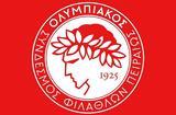 Επίθεση Ολυμπιακού, Βασιλειάδη,epithesi olybiakou, vasileiadi
