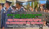 ΕΔ-ΣΑ ΠΙΝΑΚΕΣ,ed-sa pinakes