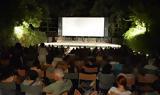 Συνεχίζονται, Cine Αιολία, Δήμο Καισαριανής,synechizontai, Cine aiolia, dimo kaisarianis