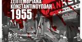 Σεπτεμβριανά, Τέχνης, Ιστορικής Μνήμης,septemvriana, technis, istorikis mnimis