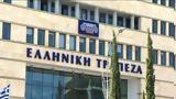 Ελληνική Τράπεζα, Ολοκληρώθηκε, ΣΚΤ,elliniki trapeza, oloklirothike, skt