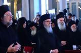 Ολοκληρώθηκε, Ιεραρχών, Οικουμενικού Θρόνου,oloklirothike, ierarchon, oikoumenikou thronou