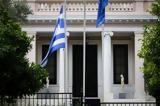 Μαξίμου, Μητσοτάκης, Energa, Δημητριάδη,maximou, mitsotakis, Energa, dimitriadi