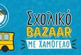 Σχολικά, Το Χαμόγελο, Παιδιού,scholika, to chamogelo, paidiou