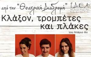 Θεατρική, Κλάξον, #x26, Δημοτικό Σχολείο Μυρσίνης, theatriki, klaxon, #x26, dimotiko scholeio myrsinis