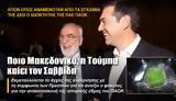 Ποιο Μακεδονικό, Τούμπα, Σαββίδη,poio makedoniko, touba, savvidi