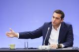 Αλέξη Τσίπρα, ΔΕΘ,alexi tsipra, deth