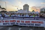 Πορεία, Θεσσαλονίκη,poreia, thessaloniki