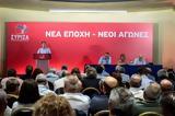 Προς, ΣΥΡΙΖΑ,pros, syriza