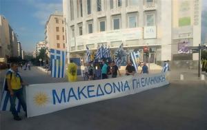 Μακεδονία -Φράχτες, makedonia -frachtes