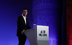 Τσίπρας, ΔΕΘ, Επίδομα, 300 000, tsipras, deth, epidoma, 300 000