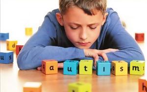 Αυτισμός, aftismos
