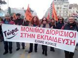 ΕΛΜΕ Κιλκίς, ΠΥΣΔΕ Κιλκίς,elme kilkis, pysde kilkis