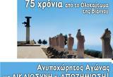 Πανελλήνιο, Ολοκαυτώματα, Ένωση Θυμάτων, Καλάβρυτα,panellinio, olokaftomata, enosi thymaton, kalavryta