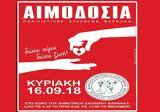 Εθελοντική ΑΙΜΟΔΟΣΙΑ, Πολιτιστικό Σύλλογο ΒΑΡΝΑΚΑ | Κυριακή 16 Σεπτεμβρίου 2018,ethelontiki aimodosia, politistiko syllogo varnaka | kyriaki 16 septemvriou 2018
