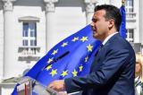 Ευρωκοινοβουλίου, Ζάεφ – Προειδοποίηση, ΠΓΔΜ,evrokoinovouliou, zaef – proeidopoiisi, pgdm
