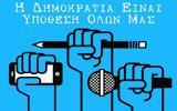 Απεργία, ΜΜΕ, Λέσβου,apergia, mme, lesvou