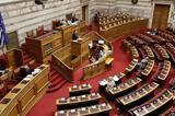 Σήμερα, Δύο, Βουλή,simera, dyo, vouli