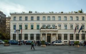 Δημαρχείο, Αθήνας, dimarcheio, athinas