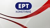Eιδήσεις ΕΡΤ Κομοτηνής 13 Σεπτεμβρίου 2018,Eidiseis ert komotinis 13 septemvriou 2018