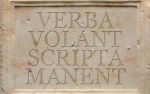 Τμήμα Ελληνικής Φιλολογίας, ΔΠΘ, Λατινικών, tmima ellinikis filologias, dpth, latinikon