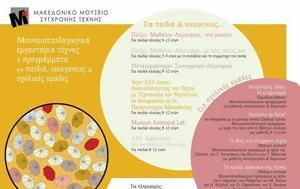 Μουσειοπαιδαγωγικά Εργαστήρια Τέχνης, ΜΜΣΤ, mouseiopaidagogika ergastiria technis, mmst