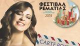 Carte Postale, Ευαγγελία Μουμούρη, Φεστιβάλ Ρεματιάς,Carte Postale, evangelia moumouri, festival rematias