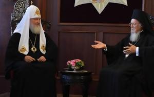 Παύει, Πατριάρχη Βαρθολομαίου, Πατριάρχης Κύριλλος, pavei, patriarchi vartholomaiou, patriarchis kyrillos