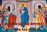 Υπάρχει, Ευαγγέλιο, Πίστευε, Ερεύνα,yparchei, evangelio, pisteve, erevna
