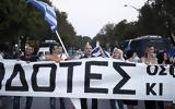 Θεσσαλονίκη, Διαμαρτυρία, Δ Ε Θ, Συμφωνία, Πρεσπών,thessaloniki, diamartyria, d e th, symfonia, prespon